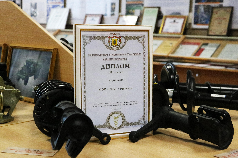 Предприятие Группы ОАТ стало победителем регионального конкурса