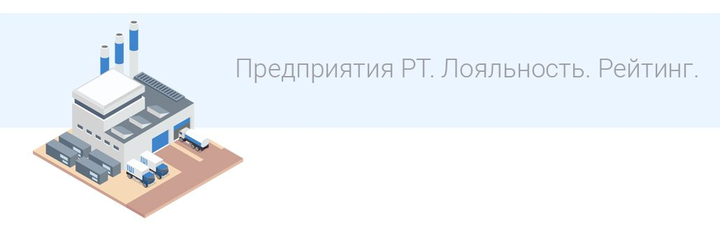 «КАМАЗ» вошёл в ТОП-3 лучших предприятий года в Татарстане
