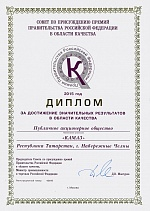 Quality Award of the RF Government
