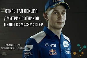 КАМАЗОВЦЫ НА «ENGINFEST-2016»