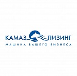 KAMAZ-LEASING strengthens its position