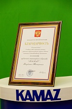 HIGH AWARD FOR KAMAZ FROM THE PRESIDENT OF RUSSIA
