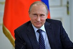 Congratulations of the President of the Russian Federation