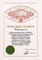 Certificate of Merit of the Federal Institute of Industrial Property