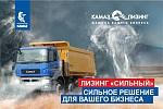 Продукт «Сильный»: самосвалы КАМАЗ от «КАМАЗ-ЛИЗИНГа»